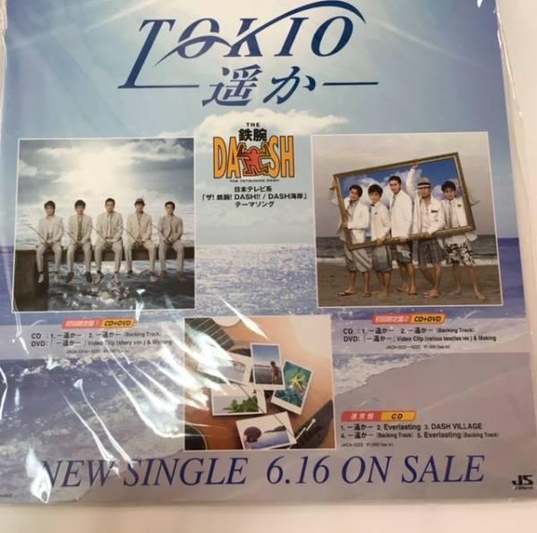 TOKIO 2010年6月16日 遥か POP スタンド ザ!鉄腕!DASH