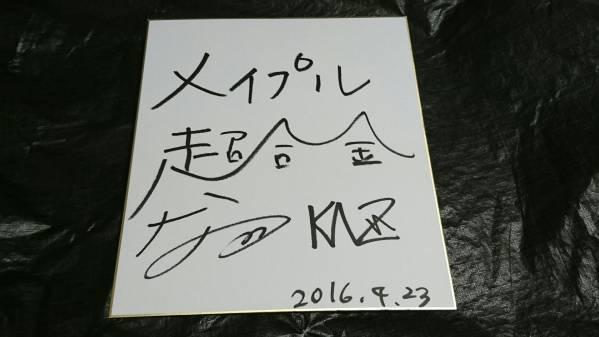 メイプル超合金 サイン色紙大人気のメイプル超合金のサイン色紙