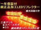 元祖 1年保証付 純正加工LEDリフレクター(減光回路付き) デリカスペースギアD:5D5 CV1W/CV2W/CV4W/CV5W型 スペースギアもOK