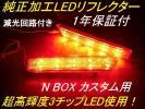 元祖 1年保証付 純正品加工LEDリフレクター(減光回路付き) N-BOXカスタム(プラスもOK) JF1/JF2型