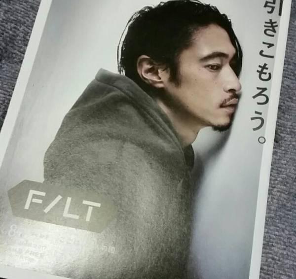 フィルト 85★1部★窪塚洋介
