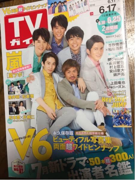 テレビガイド V6 香取慎吾 稲垣吾郎 松本潤