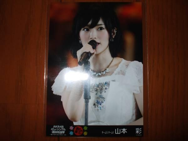 AKB48 41st 選抜総選挙 DVD BD 生写真 外付け NMB48 山本彩 3月 サムネイル シュートサイン ライブ・総選挙グッズの画像