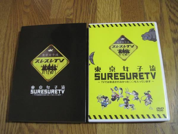 2枚組DVD 東京女子流 スレスレTV SURESURETV ライブグッズの画像