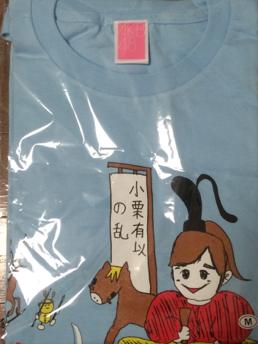 AKB48 チーム8 小栗有以の乱 Tシャツ サイズM 新品未開封 完売