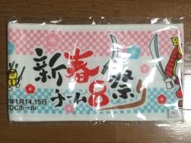 AKB48 新春! チーム8祭り マフラータオル 新品未開封 完売 ライブ・総選挙グッズの画像