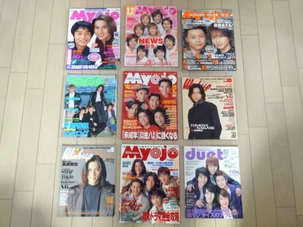 MYOJO POTATO WINKUO DUET 1995年~2004年 9冊 V6デビュー雑誌含