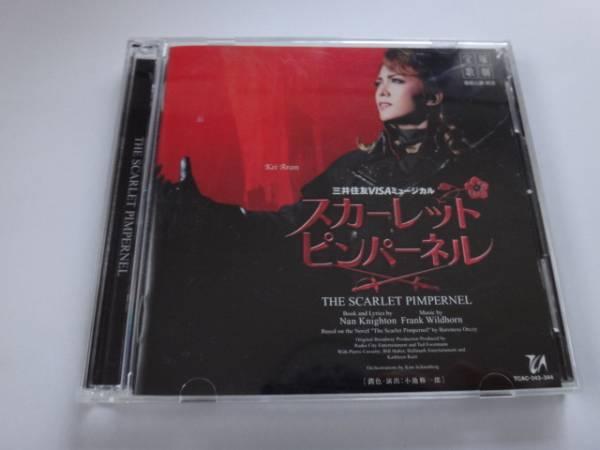 宝塚 星組 「スカーレットピンパーネル」 ライブCD 2枚組 安蘭けい 柚希礼音 紅ゆずる