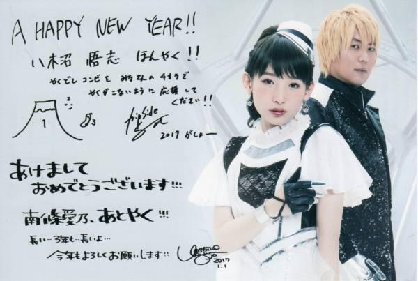 fripside ファンクラブ 会員 限定 年賀状 2017 南條愛乃