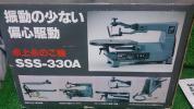 卓上糸のこ盤 SHINKO 新興製作所 SSS-330A
