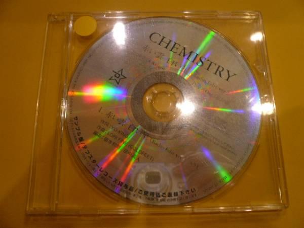 【990円定額】ケミストリー★CHEMISTRY★シングルCD、赤い雲、白い星(radio edit ver.)_画像1