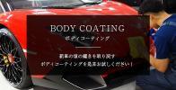 ハイモースコート ガラスコーティング 施工予約 ヤフオク限定!