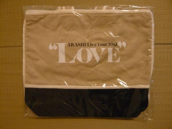新品未開封☆嵐 ショッピングバッグ ARASHI Live Tour 2013 LOVE グッズ コンサートグッズの画像