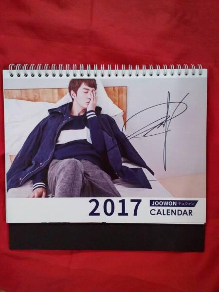 チュウォン 2017年 直筆サイン入り カレンダー