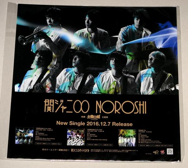 関ジャニ∞ [NOROSHI] 販促用POPスタンド