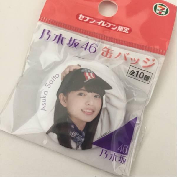 乃木坂 齋藤飛鳥 セブンイレブン 缶バッジ