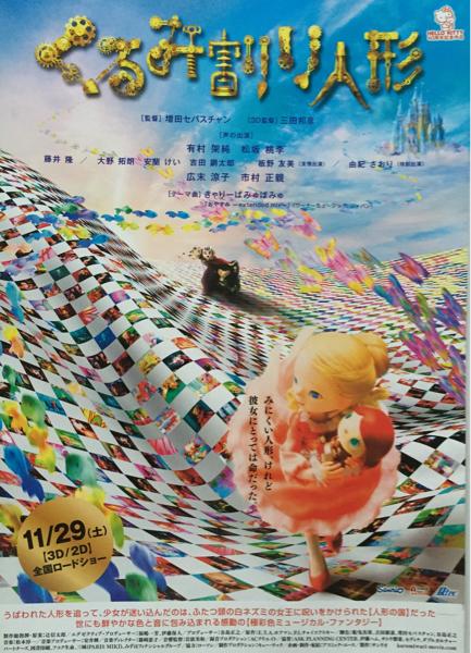 新品 映画 くるみ割り人形 チラシ 非売品 5枚組 ボイスキャスト有村架純 広末涼子 板野友美 他