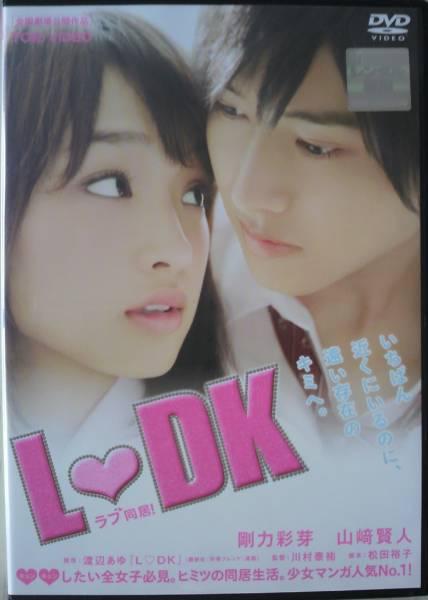 DVD R落● LDK ラブ同居/剛力彩芽 山崎賢人 グッズの画像