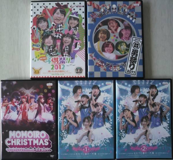 DVD R落●ももいろクローバーZ 男祭り/子供祭り/ももいろクリスマス in 日本青年館 脱皮/ももクロ春の一大事