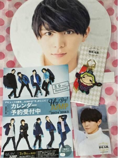 Hey! Say! JUMP山田涼介DEAR.うちわフォトセット、キーホルダー コンサートグッズの画像