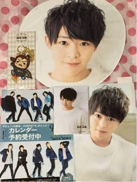 Hey!Say!JUMP2016-2017有岡大貴フォトうちわファイル.キーホルダ コンサートグッズの画像