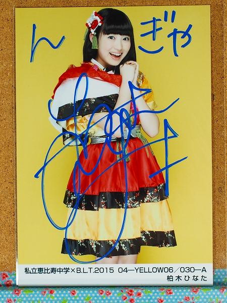 私立恵比寿中学×B.L.T.2015 柏木ひなた 直筆サイン 生写真