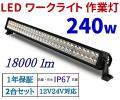 240W×2点 LED ワークライト/作業灯 (3w×80連) 12V/24V兼用 明るさ抜群 耐久性UP 発送前防水試験・点灯確認済