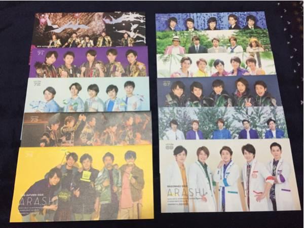 嵐グッズ 会報No.64-74 DVD 写真 ポスターare you Happy? 11冊セット