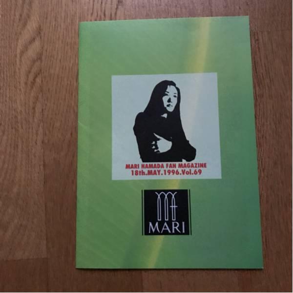 浜田麻里 ファンクラブ会報 1996.5 vol.69