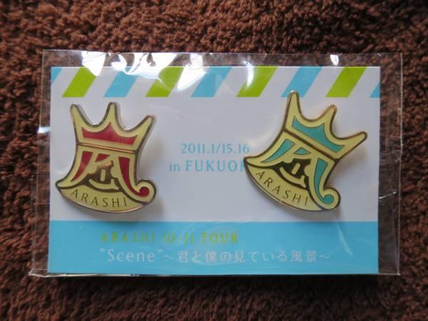嵐☆赤色☆ピンバッジ☆2011.1/15.16福岡☆櫻井翔