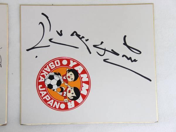 【激レア】昭和55年 釜本監督 直筆サイン 日本サッカーリーグ優勝記念 ヤンマーディーゼル