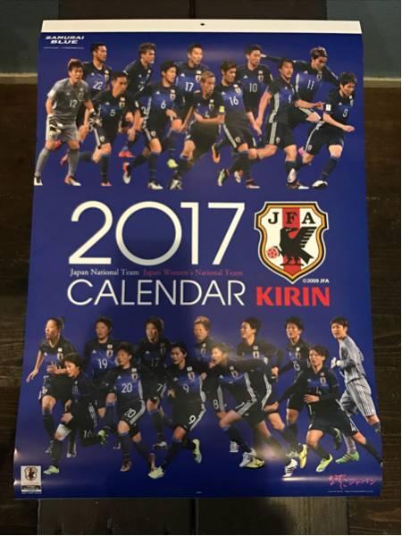 サムライジャパン なでしこジャパン 2017年カレンダー 非売品 KIRIN サッカー グッズの画像