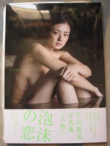 片山萌美写真集[人魚]★直筆サイン★新品 大判生写真おまけ