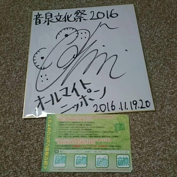 音泉文化祭2016 山下大輝 直筆サイン色紙
