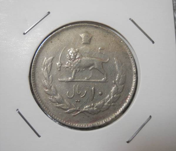 ○世界コイン イラン パフラヴィ...