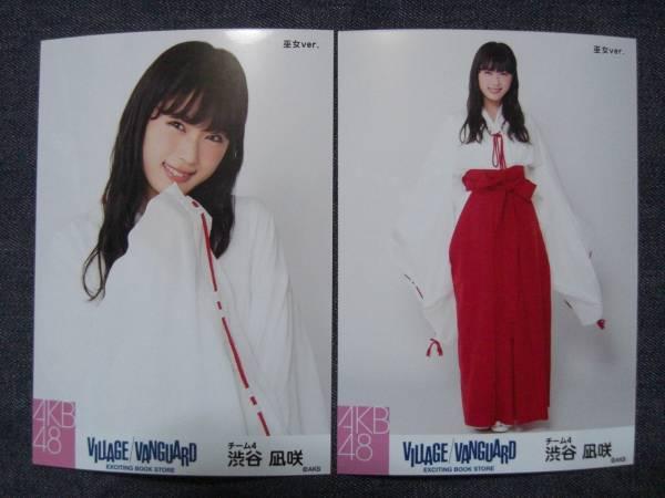 ★AKB48★渋谷凪咲 ヴィレッジヴァンガード 巫女 生写真 2枚コンプ★