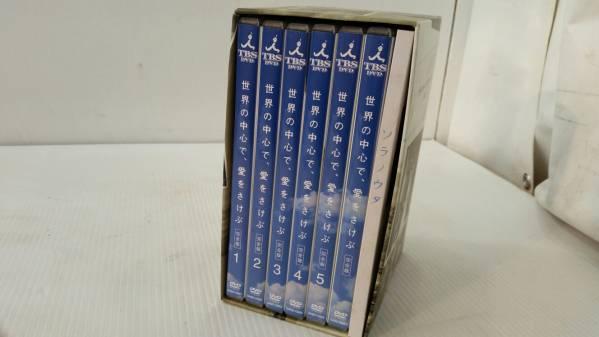 「世界の中心で、愛をさけぶ」完全版 DVD6枚組 山田孝之、綾瀬はるか主演 グッズの画像