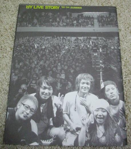 貴重!HY LIVE STORY '02-'04 SUMMER ツアー・パンフレット