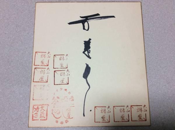 歌手、俳優、タレント「吉幾三」直筆サイン色紙