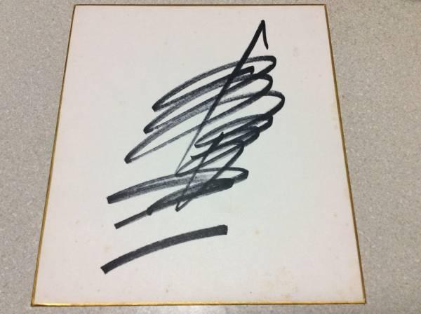 歌手、作曲家「森進一」直筆サイン色紙