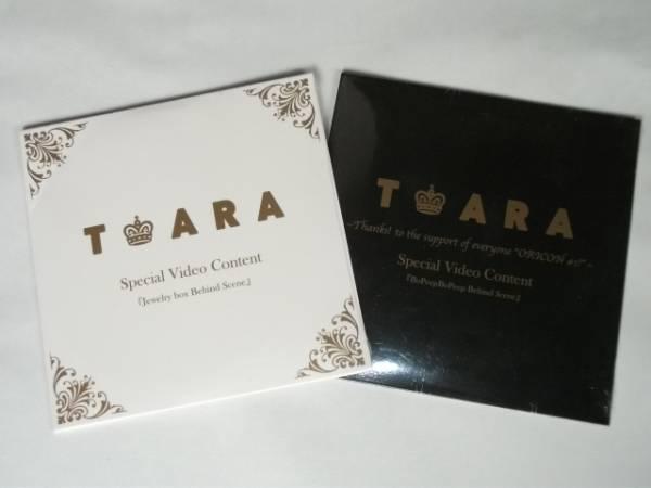T-ARA DVD 2枚 Jewelry box 特典 非売品 K-POP 女性アイドル 未開封 ライブグッズの画像