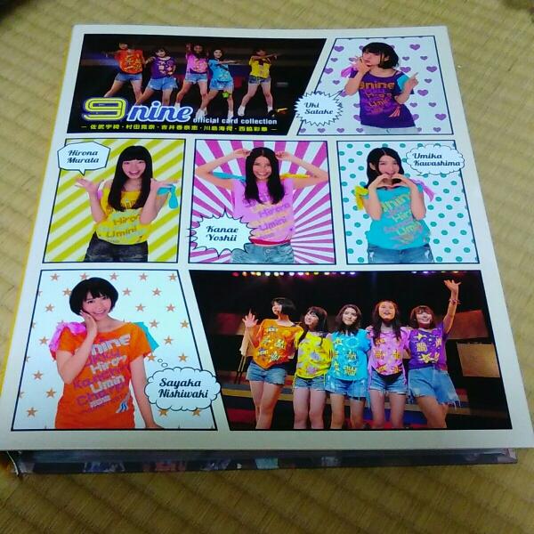 9nine オフィシャルカードコレクション ライブグッズの画像