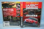 DVD「WRC世界ラリー選手権2005 総集編 (Disc2枚組)」