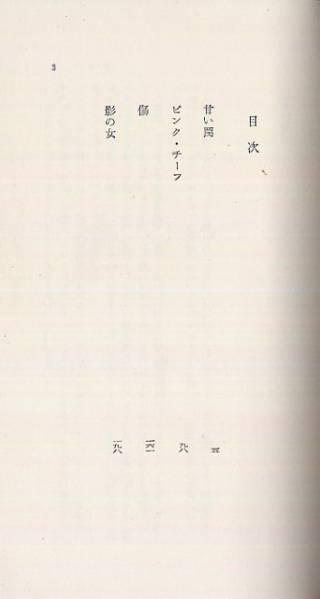 推理小説 昭和35年初版◇佐野洋著「甘い罠」◇角川小説新書