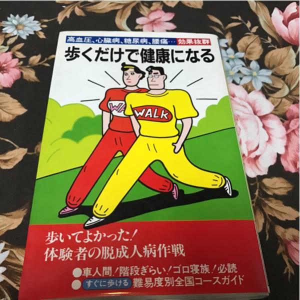 昭和57年発行◇歩くだけで健康になる◇高血圧、心臓病、糖尿病