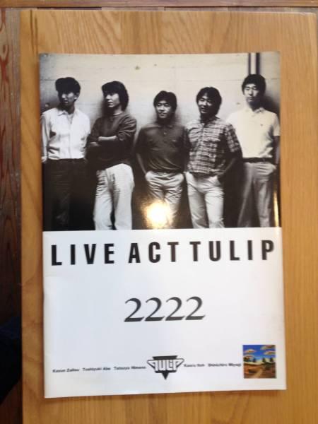 パンフレット チューリップ LIVE ACT TULIP 2222