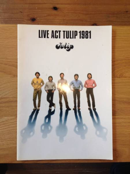 パンフレット チューリップ LIVE ACT TULIP 1981