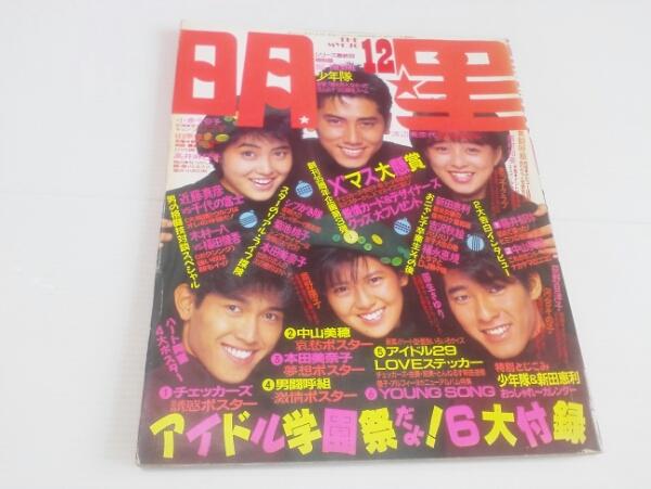明星 1986 12 男闘呼組 少年隊 近藤真彦 コンサートグッズの画像