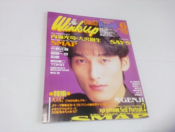 ウインクアップ 1993 6 SMAP 光GENJI TOKIO