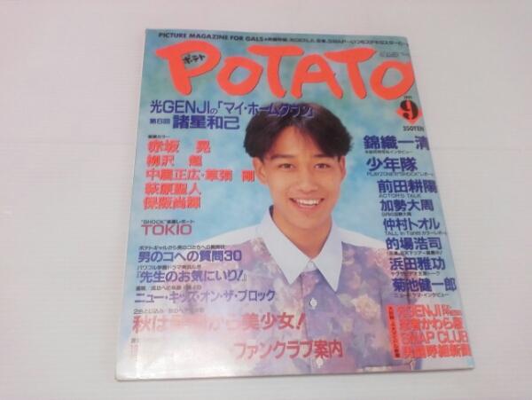 POTATO ポテト 1993 9 SMAP 光GENJI TOKIO